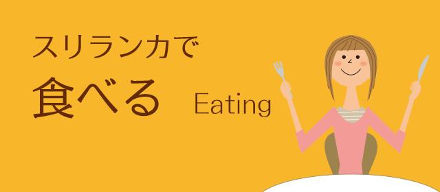 スリランカで食べる