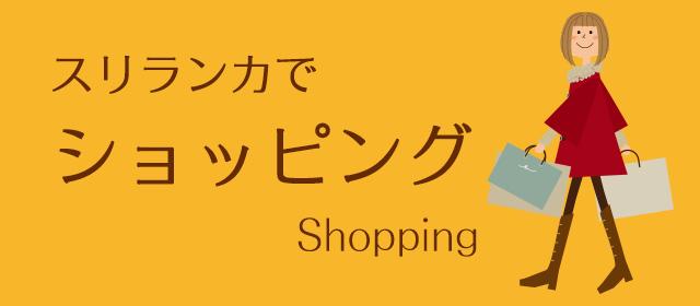 スリランカでショッピング